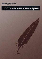 Книга Эротическая кулинария - Автор Чулков Леонид