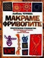 Книга Макраме. Фриволите: Практическое руководство - Автор Чурина Любовь