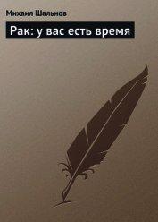 Книга Рак: у вас есть время - Автор Шальнов Михаил