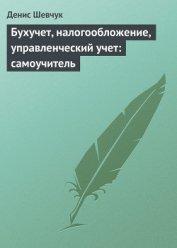 Бухучет, налогообложение, управленческий учет: самоучитель - Шевчук Денис Александрович