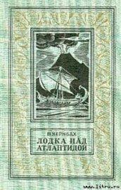 Лодка над Атлантидой - Кернбах Виктор