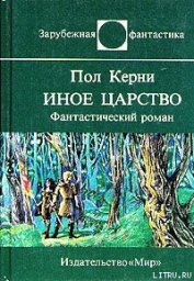 Иное царство - Керни Пол