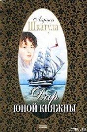 Дар юной княжны - Шкатула Лариса Олеговна
