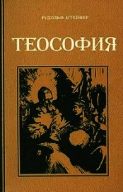 Книга Теософия - Автор Штайнер Рудольф