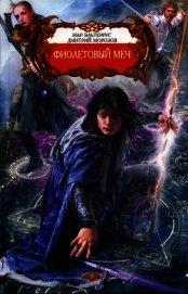 Фиолетовый меч - Эльтеррус Иар