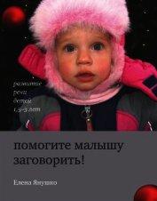 Книга Помогите малышу заговорить! Развитие речи детей 1,5-3 лет - Автор Янушко Елена