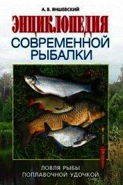 Книга Энциклопедия современной рыбалки. Ловля рыбы поплавочной удочкой - Автор Яншевский Андрей Владимирович