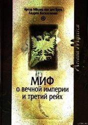 Книга Миф о вечной империи и Третий рейх - Автор Васильченко Андрей Вячеславович