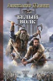Белый Волк - Мазин Александр Владимирович