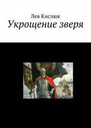Укрощение Зверя (СИ)