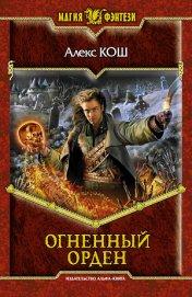 Огненный орден - Кош Алекс