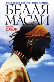 Книга Белая масаи - Автор Хофманн Коринна
