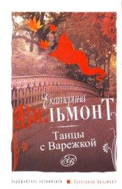 Танцы с Варежкой - Вильмонт Екатерина Николаевна