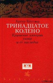 Книга Тринадцатое колено. Крушение империи хазар и ее наследие - Автор Кестлер Артур