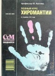 Полный курс хиромантии - Кестлер Юрий