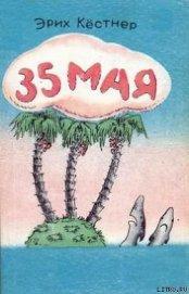 35 Мая - Кестнер Эрих