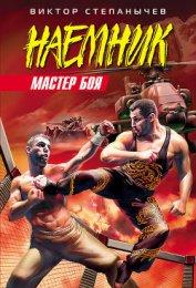 Мастер боя (Мое имя - Воин) - Степанычев Виктор