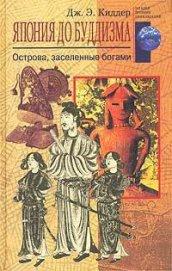 Книга Япония до буддизма. Острова, заселенные богами - Автор Киддер Дж. Э.