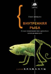 Внутренняя рыба - Петров Петр Поликарпович
