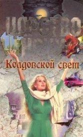 Колдовской свет