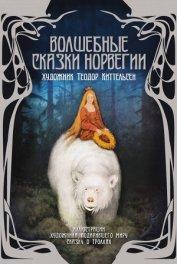Книга Волшебные сказки Норвегии - Автор Рачинская Е.