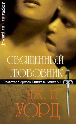 Священный любовник - doc2fb_image_02000001.jpg
