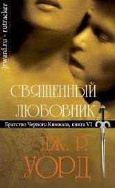 Священный любовник - Уорд Дж. Р.