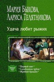 Gaudeamus igitur - Быкова Мария Алексеевна