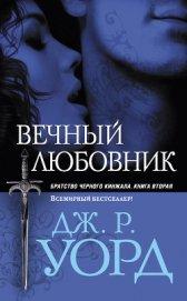 Вечный любовник - Уорд Дж. Р.