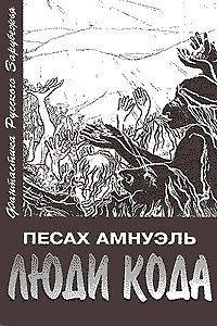 Люди Кода - Амнуэль Павел (Песах) Рафаэлович