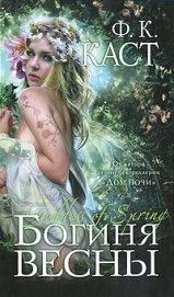 Богиня весны - Каст Филис Кристина