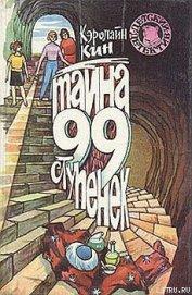 Тайна загадочной лестницы