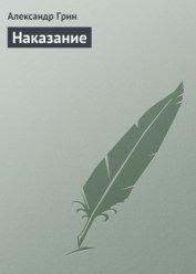Суровое наказание - Грин Саймон