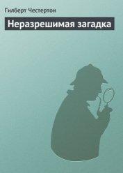 Неразрешимая загадка - Честертон Гилберт Кийт