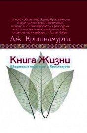 Книга жизни.Ежедневные медитации с Кришнамурти