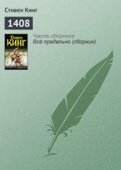 1408 - Кинг Стивен