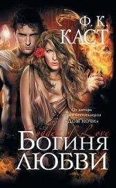 Богиня любви - Каст Филис Кристина