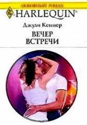 Вечер встречи - Кеннер Джулия