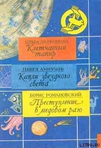 Метроном - Амнуэль Павел (Песах) Рафаэлович