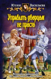 Управлять дворцом не просто - Васильева Юлия