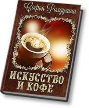 Искусство и кофе