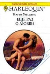 Еще раз о любви - Уильямс Кэтти