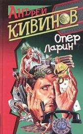 Отсутствие доказательств - Кивинов Андрей Владимирович
