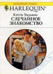 Случайное знакомство - Уильямс Кэтти
