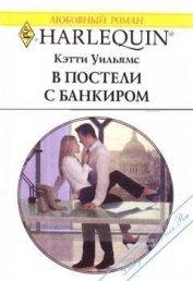 В постели с банкиром - Уильямс Кэтти