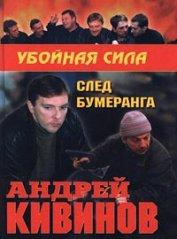 След бумеранга - Кивинов Андрей Владимирович