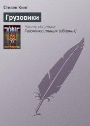 Грузовики - Кинг Стивен