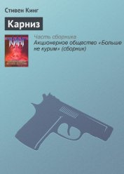 Карниз - Кинг Стивен