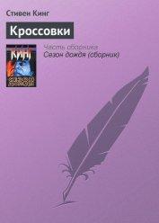 Кроссовки - Кинг Стивен