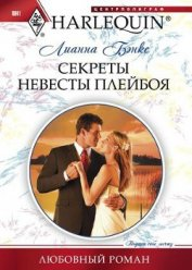 Секреты невесты плейбоя - Бэнкс Лианна